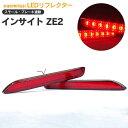 【送料無料】インサイト ZE2 H21.02〜 LEDリフレクター ポジション&ブレーキ連動