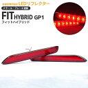 【送料無料】フィットハイブリッド GP1 H22.10〜 LEDリフレクター ポジション&ブレーキ連動