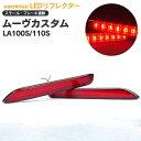 【送料無料】ムーヴカスタム LA100S/110S H22.12〜 LEDリフレクター ポジション&ブレーキ連動