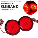 エルグランド E52 ライダー ブレーキ連動LEDリフレクター 左右合計42発【送料無料】