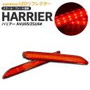 新型/現行 ハリアー ZSU60系 LEDリフレクター 左右2個セット 合計42発!【送料無料】