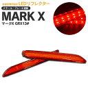 【最大2,000円OFFクーポン配布中】マークX/MARK X 130系 GRX13# LEDリフレクター 左右2個セット 合計42発!【送料無料】