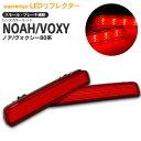 【送料無料】新型/現行 80系 ノア/ヴォクシー NOAH/VOXY LEDリフレクター レッド 左右2個セット合計72発!