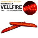 新型 30系 ヴェルファイア/VELLFIRE LEDリフレクター 左右2個セット【送料無料】