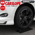 【送料無料】ローダウン車 ジャッキアップに!カースロープ 黒 ジャッキ ジャッキアシスト