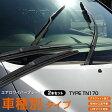 【送料無料】トヨタ86H24.4〜ZN6550mm+500mm3Dエアロワイパー グラファイト加工ラバー採用!2本セット!