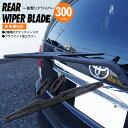 【10月上旬頃発送予定】リア ワイパー 300mm リアワイパーブレード 一体型 アベンシス ワゴン H15.10 〜 H20.12 AZT250W AZT251W AZT255W 【送料無料】 AZ1