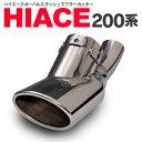 【送料無料】2型 200系 ハイエース DX/GL 前期後期対応 H16.8〜 オーバルスラッシュ マフラーカッター