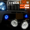 トヨタ ヴェルファイア30系 H26.1〜 フォグランプ LEDユニット イカリング カラーブルー【送料無料】