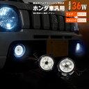 ホンダ フィット RS H25.9〜 GK5 フォグランプ LEDユニット イカリング カラーホワイト【送料無料】