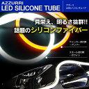 シリコンチューブLED/ファイバーLED 発光色 ホワイト×アンバー 2本セット!【送料無料】