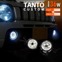 【送料無料】タント/タントカスタム LA600S/LA610S フォグランプ LEDユニット ccfl イカリング カラーホワイト