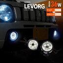 【送料無料】レヴォーグ VM系 フォグランプ LEDユニット ccfl イカリング カラーホワイト