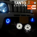 【送料無料】タント/タントカスタム LA600S/LA610S フォグランプ LEDユニット ccfl イカリング カラーブルー
