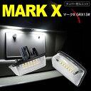 マークX GRX13 LED ライセンス/ナンバー灯 ユニット 純正交換 18SMD×2個1SET【送料無料】