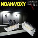 70系 ノア/ヴォクシー NOAH/VOXY LED ライセンス/ナンバー灯 ユニット 純正交換 18SMD×2個1SET【送料無料】