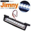 【送料無料】ジムニー Jimny JA11/JA12/JA22/JA71/SJ30/JB23 ナンバー灯ユニット ホワイト
