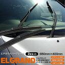 エルグランド E,ME,MNE,NE51 650mm×400mm H14. 5 〜 H22. 8 3Dエアロワイパー グラファイト加工ラバー採用 2本セット 【送料無料】
