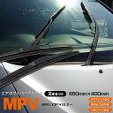 ポイント15倍!MPV LY3P 650mm×400mm H18. 2 〜3Dエアロワイパー グラファイト加工ラバー採用 2本セット 【送料無料】