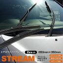 ストリーム RN6,7,8,9 650mm×350mm H18. 7 〜3Dエアロワイパー グラファイト加工ラバー採用 2本セット 【送料無料】