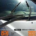 デリカD:5 CV5W 650mm×350mm H19. 1 〜3Dエアロワイパー グラファイト加工ラバー採用 2本セット 【送料無料】
