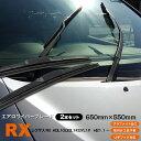 レクサスRX AGL10,GGL1 ,GYL1 650mm×550mm H21. 1 〜3Dエアロワイパー グラファイト加工ラバー採用 2本セット 【送料無料】