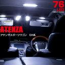 【送料無料】アテンザスポーツワゴン GH系 車種専用設計 SMD/LED ルームランプ 総発数228発=3chips×76LED
