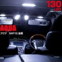 トヨタ アクア/AQUA NHP10 後期 LEDルームランプセット ポジション球+ナンバー灯付き 110SMD アクア アクア【送料無料】
