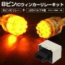 【送料無料】18クラウン ロイヤル(MC前)GRS18#系 T20 LEDウィンカーset ハイフラ防止 8ピンICリレー+LEDバルブ 4個 A