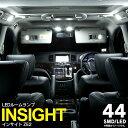 【送料無料】インサイト ZE2 SMD LEDルームランプ 44発