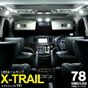 【送料無料】エクストレイル T31 SMD LEDルームランプ 78発