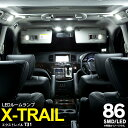 【送料無料】エクストレイル T31  SMD LEDルームランプ 86発
