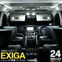 エクシーガ YA系 パノラマルーフ有 SMD LEDルームランプ 24発【送料無料】 AZ1