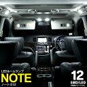 【送料無料】ニッサン ノート E12 SMD/LEDルームランプ ノート E12 12発