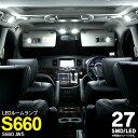 新型 ホンダ S660 JW5 専用設計 LEDルームランプ 27発1P S660 S660 S660【送料無料】