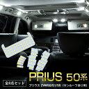 【送料無料】50系 50 プリウス ルーフあり車用 SMD LEDルームランプ 8セット 92SMD!