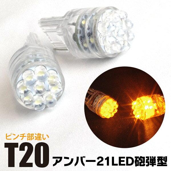 【ポイント15倍!】2個1SET インプレッサ GH系 T20 ピンチ部違い LEDバルブ【送料無料】