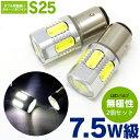 【送料無料】無極性 LEDバルブ S25 HPW7.5w 7SMD W球段違い ホワイト 【2個セット】【10P03Dec16】