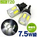 【送料無料】無極性LEDバルブ T20 HPW7.5w 7SMD W球 ホワイト 【2個セット】【10P03Dec16】