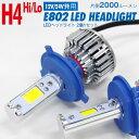 【送料無料】LED H4 HI/Lo H4 スライド ケルビン数 6000K ホワイト ダイハツ YRV H12.8〜H17.7 M20#・211系 LEDキット LEDヘッドライト