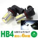 HB4(9006) LEDフォグ クラウン アスリート 後期 GRS18系 H17.10〜H20.1 ハイパワー 6W級 2個1SET【送料無料】