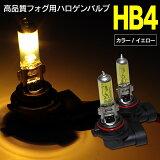 レビューを書いて★HB4 超高輝度 純正交換 ハロゲンバルブ イエロー 黄色 左右2個セット!