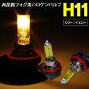 【送料無料】H11 超高輝度 純正交換 ハロゲンバルブ イエロー 黄色  左右2個セット