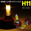 H11 超高輝度 純正交換 ハロゲンバルブ イエロー 黄色  左右2個セット【送料無料】