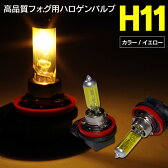 【送料無料】オデッセイ 後期 H18.4〜H20.9 RB1・2 H11 イエロー/黄色 ハロゲンバルブ 純正交換 左右2個1セット