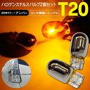 【送料無料】T20 ピンチ部違い ハロゲン ステルスバルブ アンバー 2個セット!ステルス球/ステルスバルブ