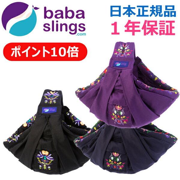 最新仕様ババスリング[ベビースリング/抱っこひも]babaslings刺繍柄シリーズ正規品・送料無料