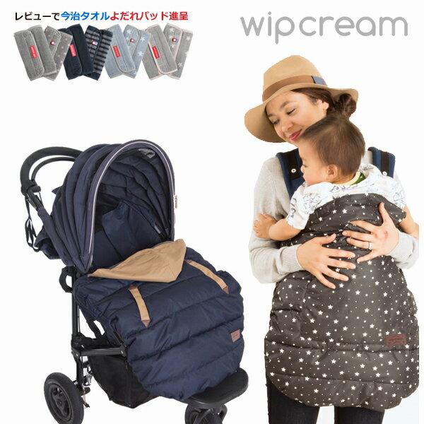 豪華特典&セール特価ホイップクリーム防寒カバー高い耐水・撥水性能2WAYタイプ(抱っこひも用の防風・