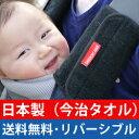 送料無料 日本製 抱っこひも用(よだれカバー) よだれパッド ブラック&ドットグレー(エルゴベビーなど抱っこ紐用)【今治タオル】