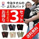 【日本製 今治タオル正規品 】抱っこひも用 よだれパッド リバーシブル よりどり3個セット  [だっこひも用サッキングパッド?よだれカバー]  【エルゴベビー、マンジュカ、ボバキャリア、エルゴに装着可